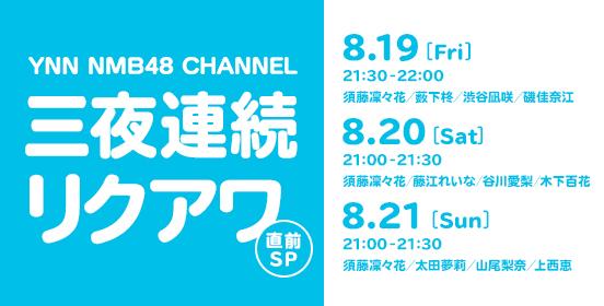 【AKB48Gメディア出演情報74.3】TV ラジオ 動画YouTube動画>63本 ->画像>199枚