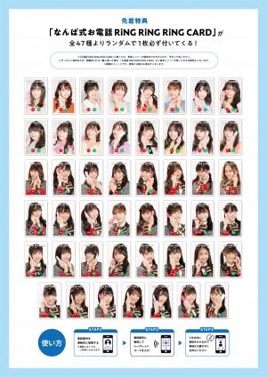 NMB_POP_tsukaikata (2)