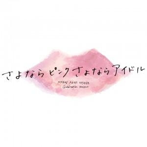 yoshida_line